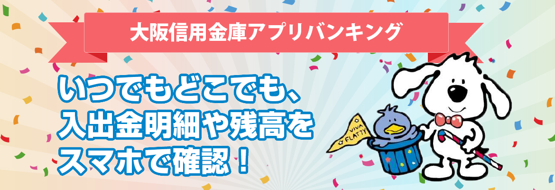 バンキング 金庫 大阪 信用 ネット