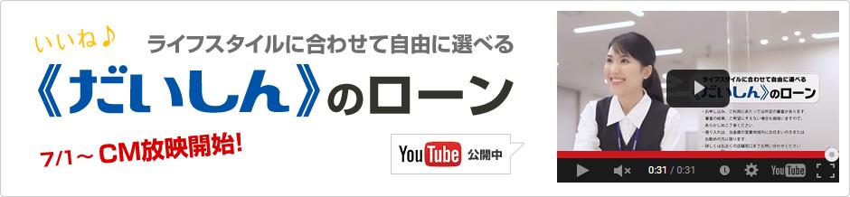 だいしんのローン Youtube動画配信中!