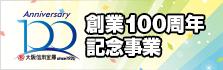 大阪信用金庫100周年記念事業