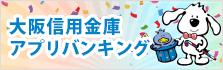 大阪信用金庫アプリバンキング