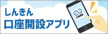 しんきん口座開設アプリ